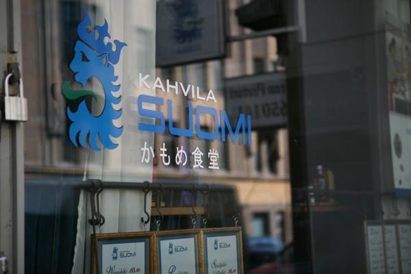 Kahvila Suomi(かもめ食堂)