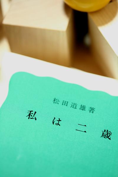 松田道雄著「私は二歳」