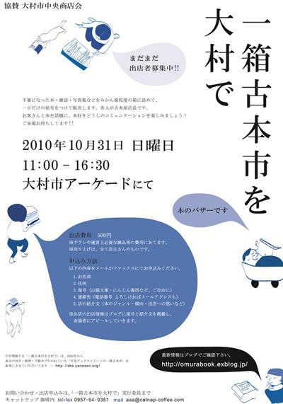 「一箱古本市を大村で」2010秋